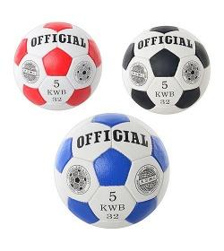 Мяч футбольный OFFICIAL 2500-20A