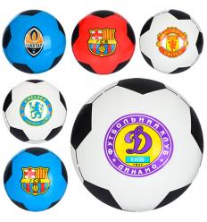 Мяч детский MS 0244-1 Футбольный клуб, 8,5 дюймов