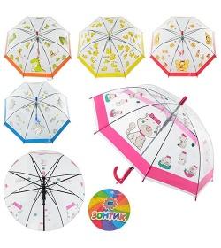 Зонтик MK 0456 детский, со свистком