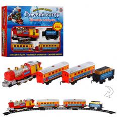 Железная дорога 7017 (615) Голубой вагон, в коробке