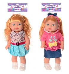 Кукла 229-K-L в кульке
