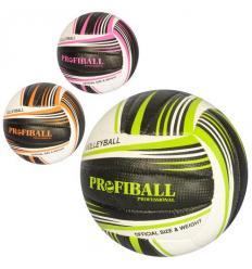 Мяч волейбольный 1123 PROFI, в кульке