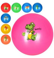 Мяч детский MS 3005-1 Динозавр