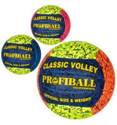 Мяч волейбольный 1131ABC официальный размер, в кульке